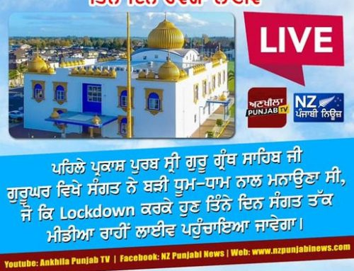 Sri Akhand Path Sahib will be live continuously 3 days due to lockdown